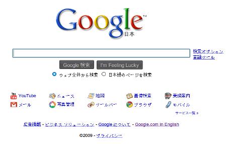 02645022-photo-google-co-jp.jpg