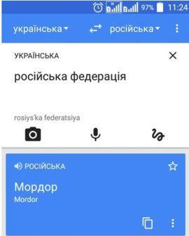010e000008301822-photo-google-translate.jpg