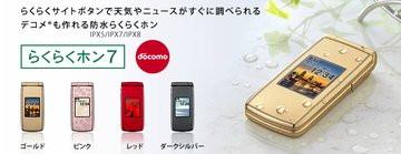 0168000003538818-photo-live-japon-mobiles-seniors.jpg