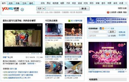 01C2000002690532-photo-page-d-accueil-youku-com.jpg