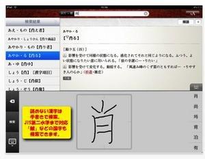 012c000003762840-photo-live-japon-applications-ipad.jpg
