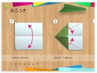 00c8000003762828-photo-live-japon-applications-ipad.jpg