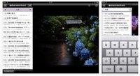 00c8000003762812-photo-live-japon-applications-ipad.jpg