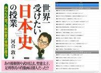 00c8000003762814-photo-live-japon-applications-ipad.jpg