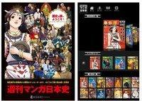 00c8000003762816-photo-live-japon-applications-ipad.jpg