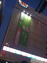 000000D202669672-photo-live-japon-yamada-denki-lab1.jpg