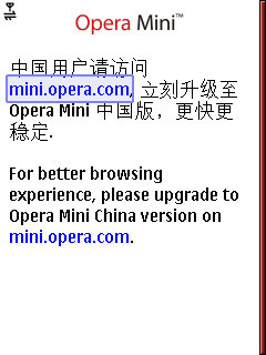 02623536-photo-opera-mini-chine.jpg