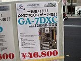 00a0000000046707-photo-gigabyte-ddr-japon.jpg