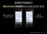 00A0000002596478-photo-live-japon-keitai-wifi-et-separate-phone.jpg