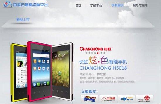 0226000005167676-photo-baidu-cloud-smart-terminal.jpg