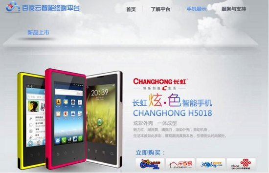 0226000005167676-photo-baidu-cloud-smart-terminal.jpg