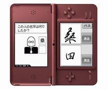 000000b402578838-photo-live-japon-nintendo.jpg