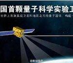 Les Chinois ont téléporté un objet dans l'espace