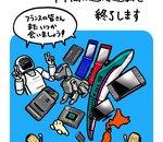 Live Japon, c'est fini, signe des temps, «sayonara»