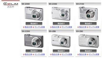 000000c801839318-photo-live-japon-casio.jpg