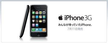 0000009601459874-photo-live-japon-iphone-3g.jpg
