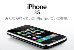 000000B101459876-photo-live-japon-iphone-3g.jpg