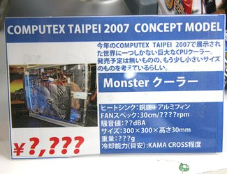 000000FA00521621-photo-ventirad-30-cm-c-akihabaranews.jpg