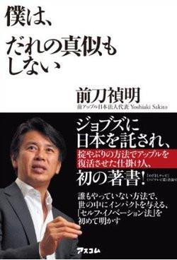 00FA000005350916-photo-live-japon-sony-apple.jpg