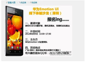 012C000005194398-photo-huawei-emotion-ui-countdown.jpg