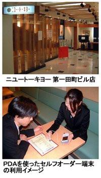 00C8000001560220-photo-live-japon-technos-restaurant-et-nourriture.jpg