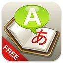 Free Translator / Translate with Voice