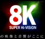 Au Ceatec, les écrans 8K se déclinent déjà de 10 à 85 pouces
