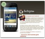 Android : une fausse application Instagram cache un malware