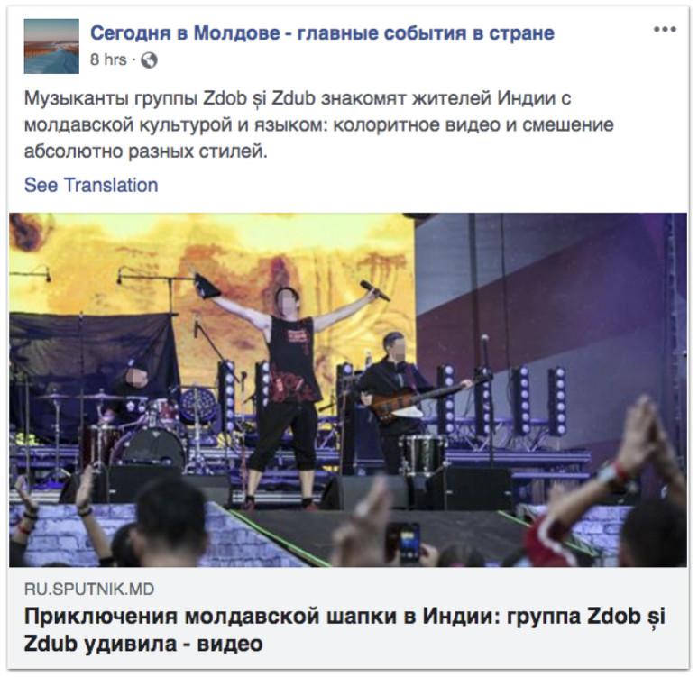 russian-content-examples-FB.jpeg