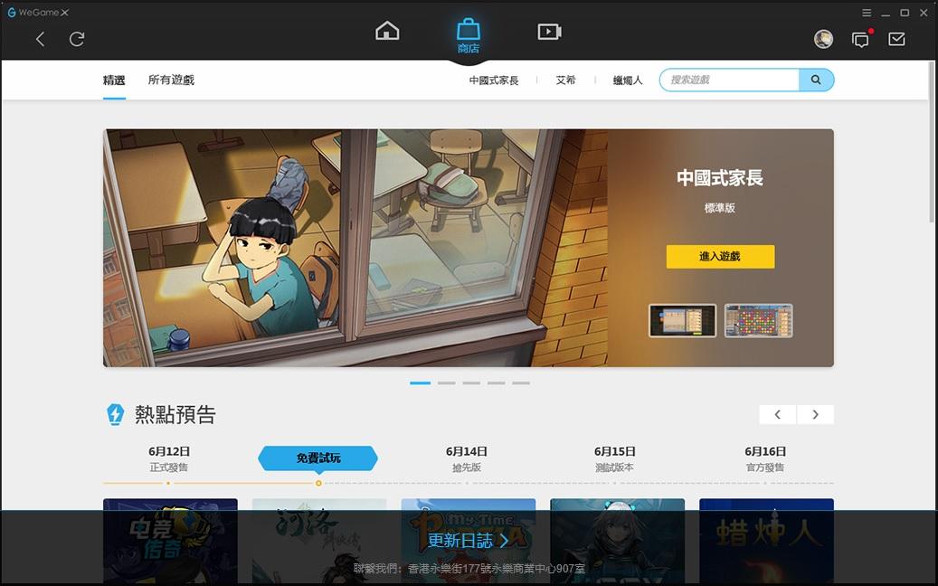 Tencent WeGame X.jpg