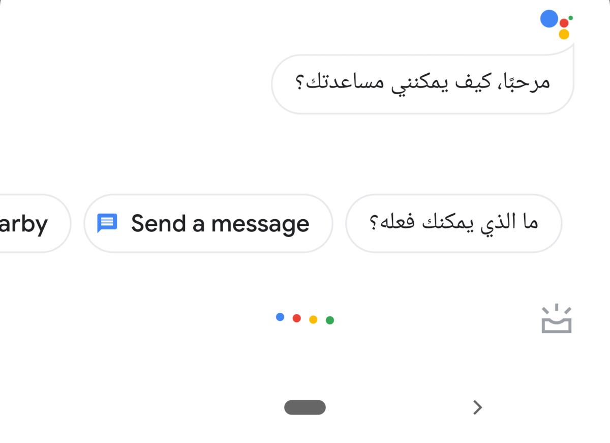 Google Assistant Langue Arabe