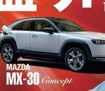 Mazda : son premier véhicule électrique fuite la veille du Tokyo Motor Show