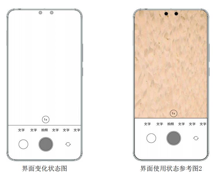 Xiaomi dépose le brevet d'un double module photo caché dans l'écran
