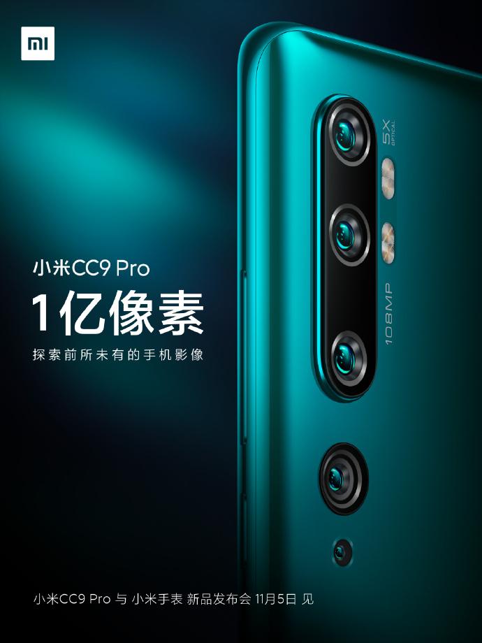 xiaomi-mi-cc9-pro-weibo.jpg