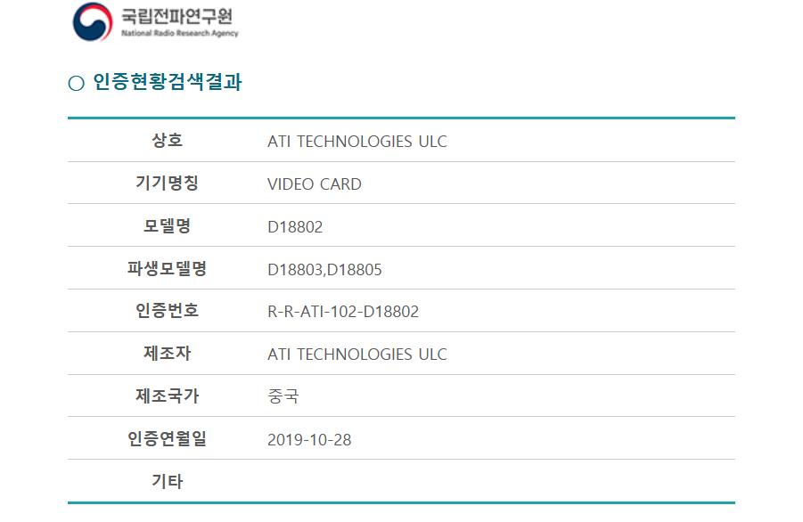 AMD-Radeon-Big-Navi-10-GPU-RRA-Certification.png