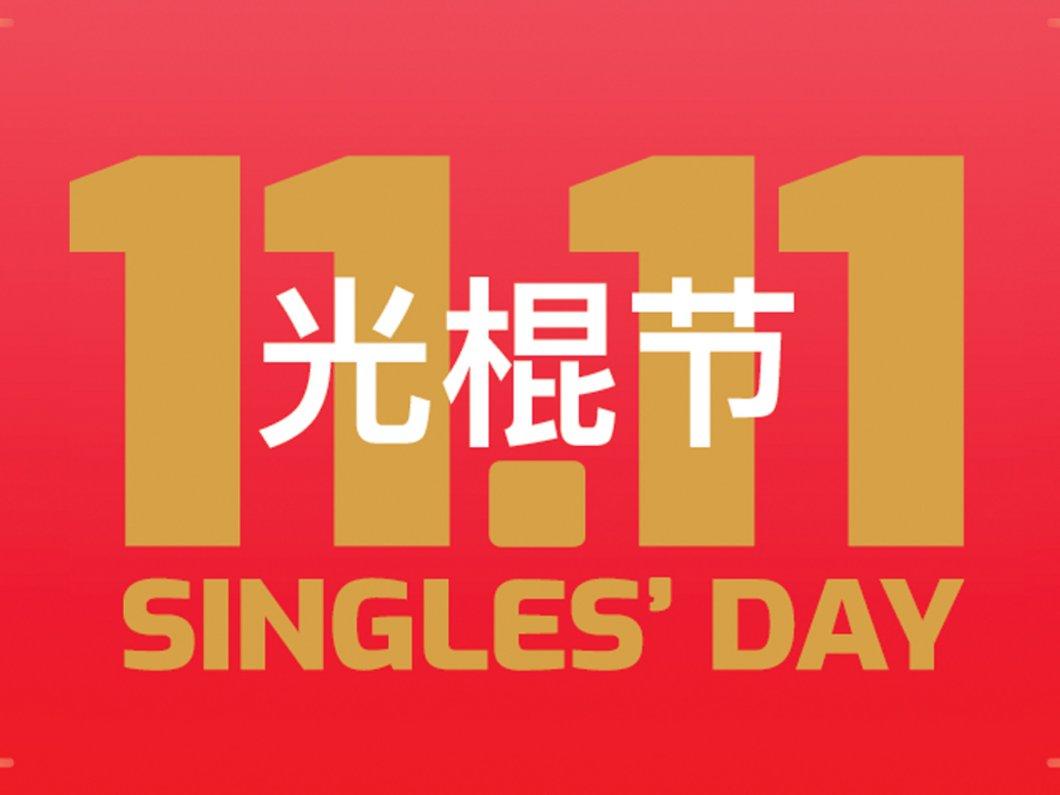🔥 Single Day : les meilleures promotions et réductions du 11.11 à ne surtout pas manquer !