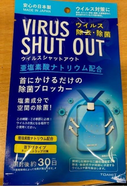 Virus shut out © EPA