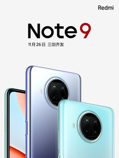 Redmi Note 9 Chine