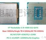 Une nouvelle fuite nous en dit plus sur les i9 et i7 de 11e génération pour PC de bureau