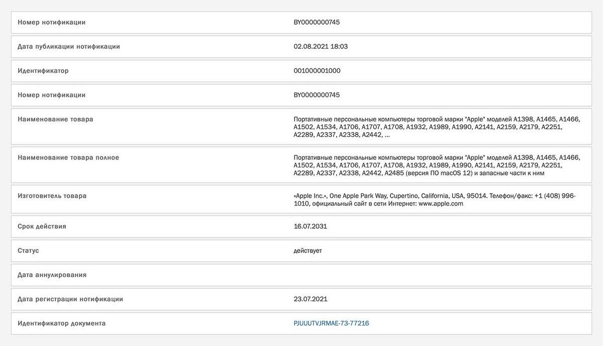EEC MacBook Pro © © EEC via Consomac