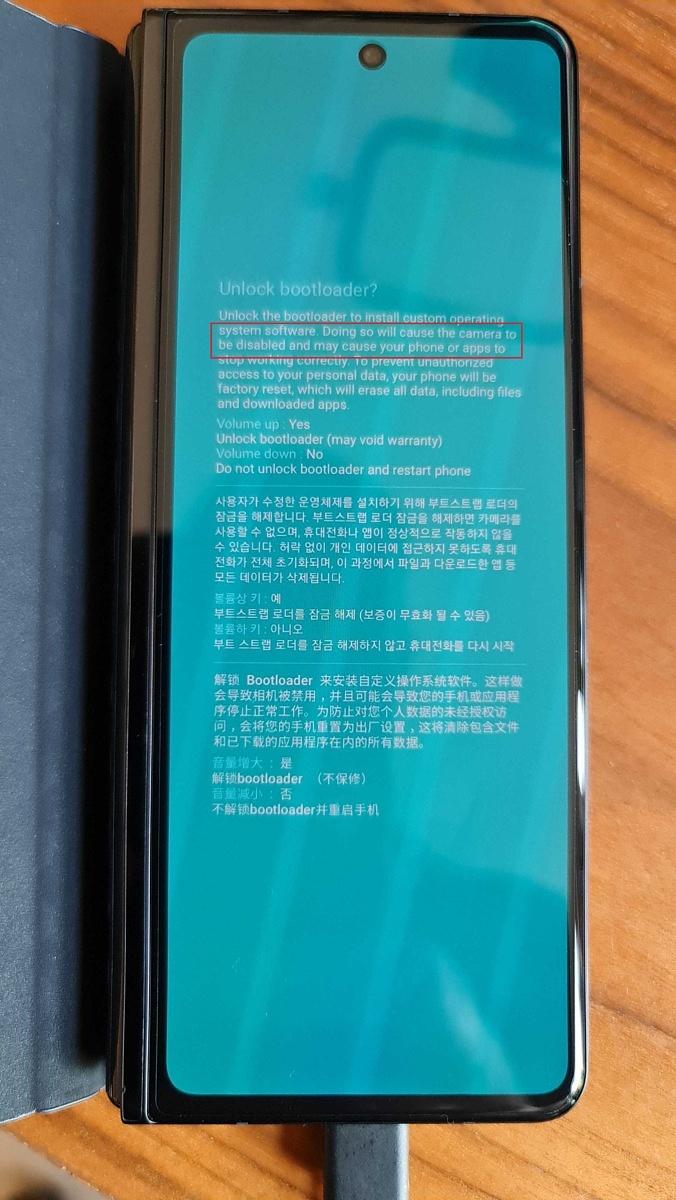 Z Fold 3 caméra désactivée root © ianmacd sur XDA