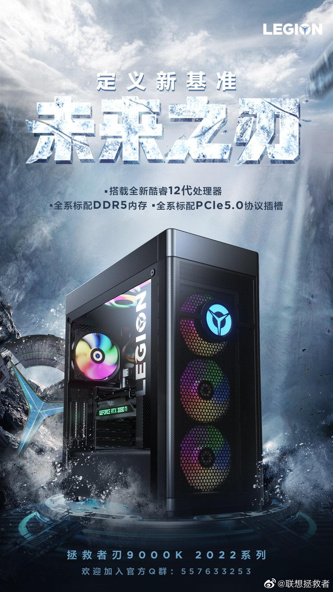 LenovoLegion © Weibo
