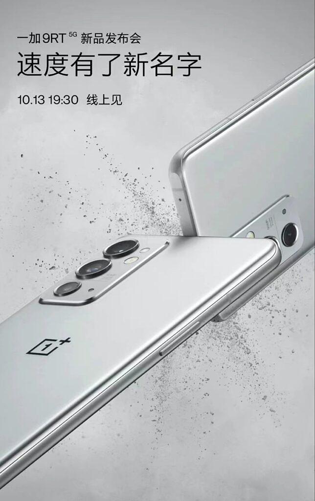 OnePlus 9RT © © Weibo / OnePlus